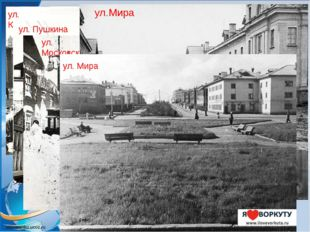 ул. Комсомольская ул. Пушкина ул. Московская ул.Мира ул. Мира