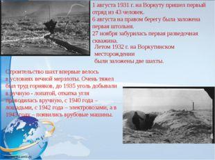 1 августа 1931 г. на Воркуту пришел первый отряд из 43 человек. 6 августа на