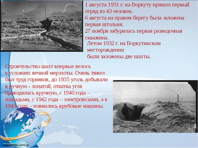 1 августа 1931 г. на Воркуту пришел первый отряд из 43 человек. 6 августа на...
