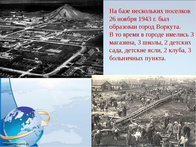 На базе нескольких поселков 26 ноября 1943 г. был образован город Воркута. В...