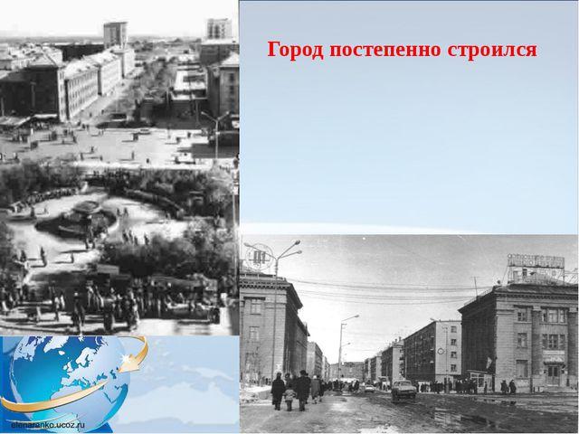 Город постепенно строился