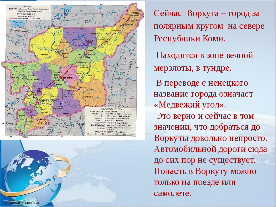 Сейчас Воркута – город за полярным кругом на севере Республики Коми. Находитс...
