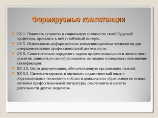 Формируемые компетенции ОК 1. Понимать сущность и социальную значимость своей