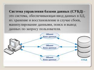 Система управления базами данных (СУБД)- это система, обеспечивающая ввод да