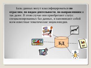 Базы данных могут классифицироваться по отраслям, по видам деятельности, по