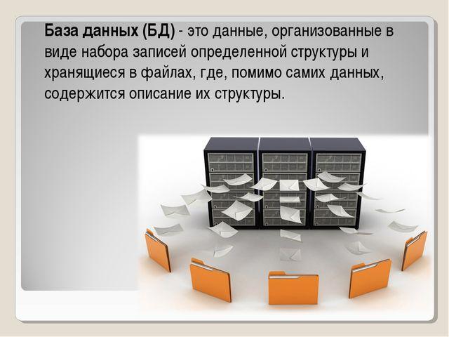 База данных (БД)- это данные, организованные в виде набора записей определен...