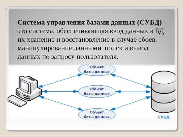 Система управления базами данных (СУБД)- это система, обеспечивающая ввод да...