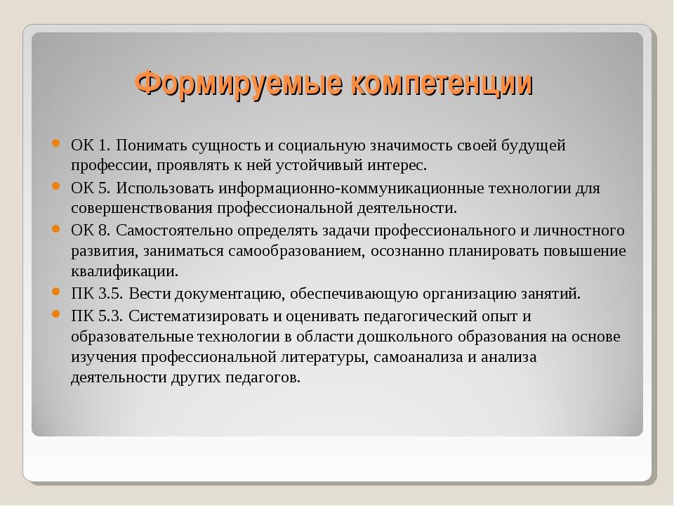 Формируемые компетенции ОК 1. Понимать сущность и социальную значимость своей...