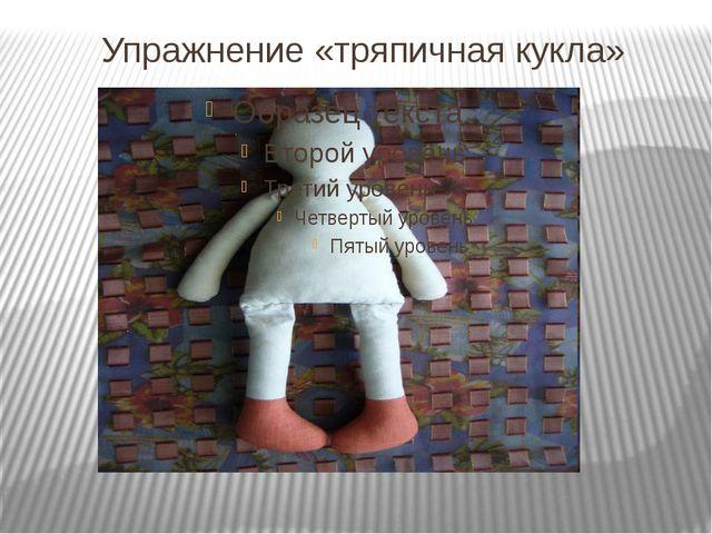 Упражнение «тряпичная кукла»