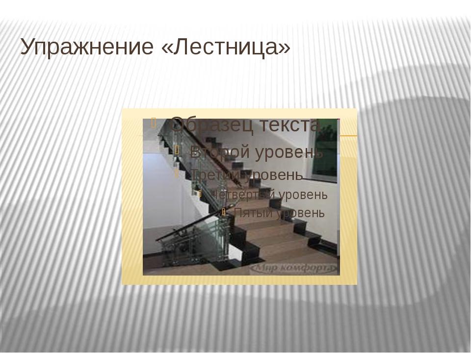 Упражнение «Лестница»