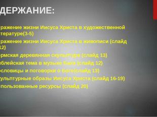 СОДЕРЖАНИЕ: Отражение жизни Иисуса Христа в художественной литературе(3-5) От