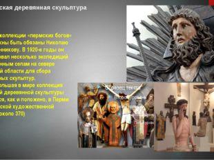 Пермская деревянная скульптура Богатой коллекции «пермских богов» мы должны б