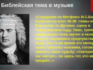 Библейская тема в музыке «Страдания по Матфею» И.С.Баха. Композитор взял 26-2