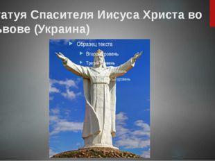 Статуя Спасителя Иисуса Христа во Львове (Украина)