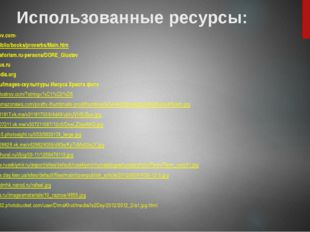 Использованные ресурсы: mp3ostrov.com› wco.ru›biblio/books/proverbs/Main.htm