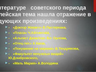 В литературе советского периода библейская тема нашла отражение в следующих п