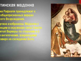 Сикстинская мадонна Картина Рафаэля принадлежит к числу общепризнанных вершин