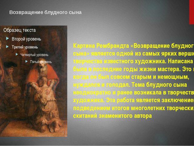 Возвращение блудного сына Картина Рембрандта «Возвращение блудного сына» явля...