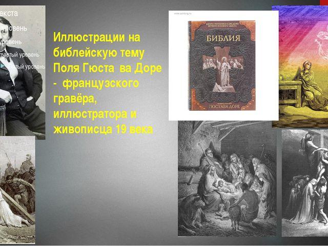 Иллюстрации на библейскую тему Поля Гюста́ва Доре́ - французского гравёра, ил...