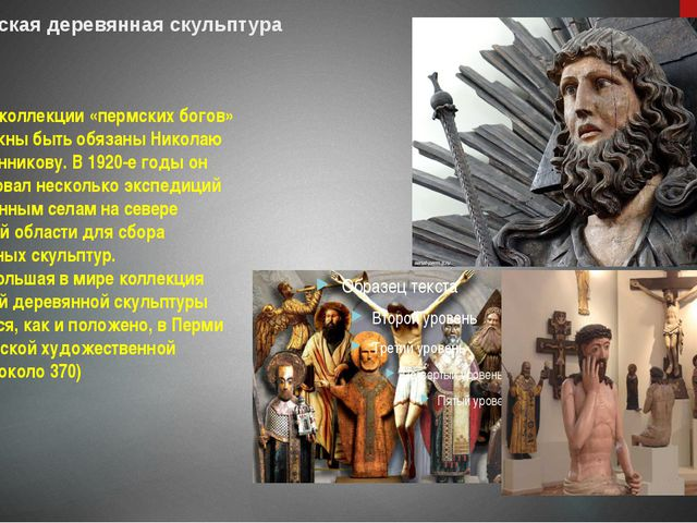 Пермская деревянная скульптура Богатой коллекции «пермских богов» мы должны б...