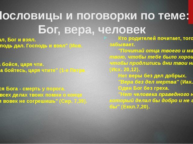 Пословицы и поговорки по теме: Бог, вера, человек  Бог дал, Бог и взял....