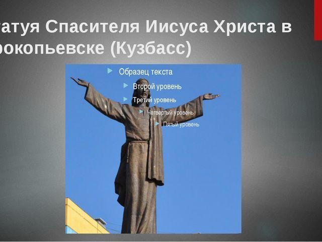 Статуя Спасителя Иисуса Христа в Прокопьевске (Кузбасс)