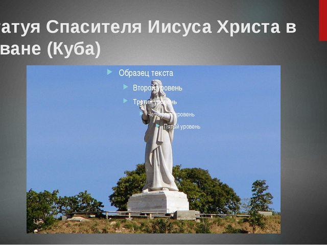 Статуя Спасителя Иисуса Христа в Гаване (Куба)