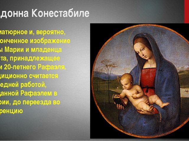 Мадонна Конестабиле Миниатюрное и, вероятно, неоконченное изображение Девы Ма...