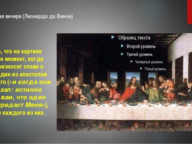 Тайная вечеря (Леонардо да Винчи) Считается, что на картине изображен момент,...
