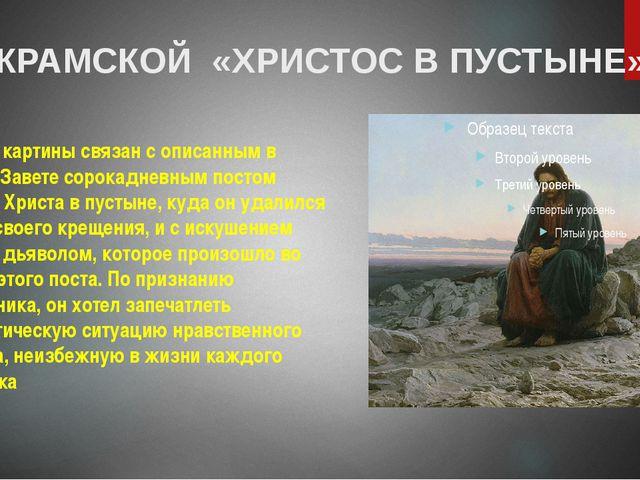 И. КРАМСКОЙ «ХРИСТОС В ПУСТЫНЕ» Сюжет картины связан с описанным в Новом Заве...