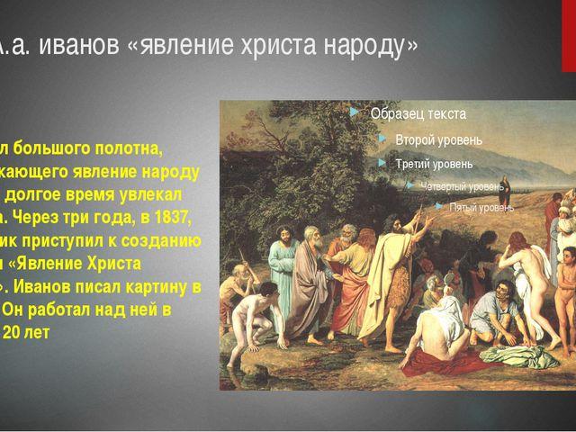 А.а. иванов «явление христа народу» Замысел большого полотна, изображающего я...