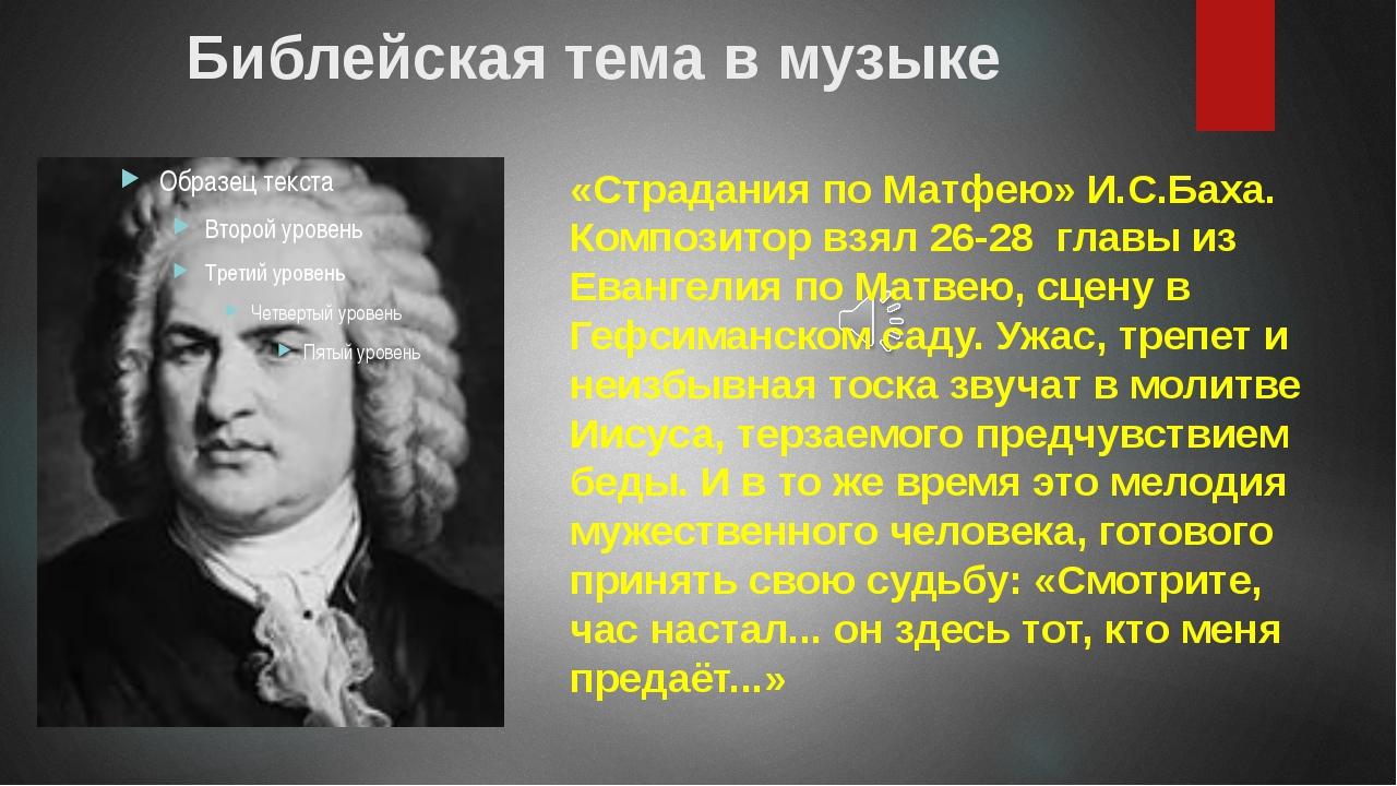 Библейская тема в музыке «Страдания по Матфею» И.С.Баха. Композитор взял 26-2...