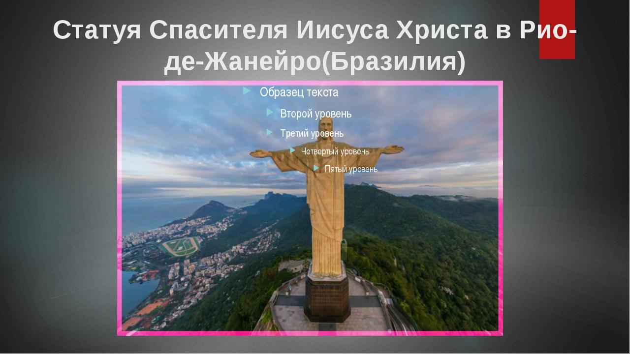 Статуя Спасителя Иисуса Христа в Рио-де-Жанейро(Бразилия)