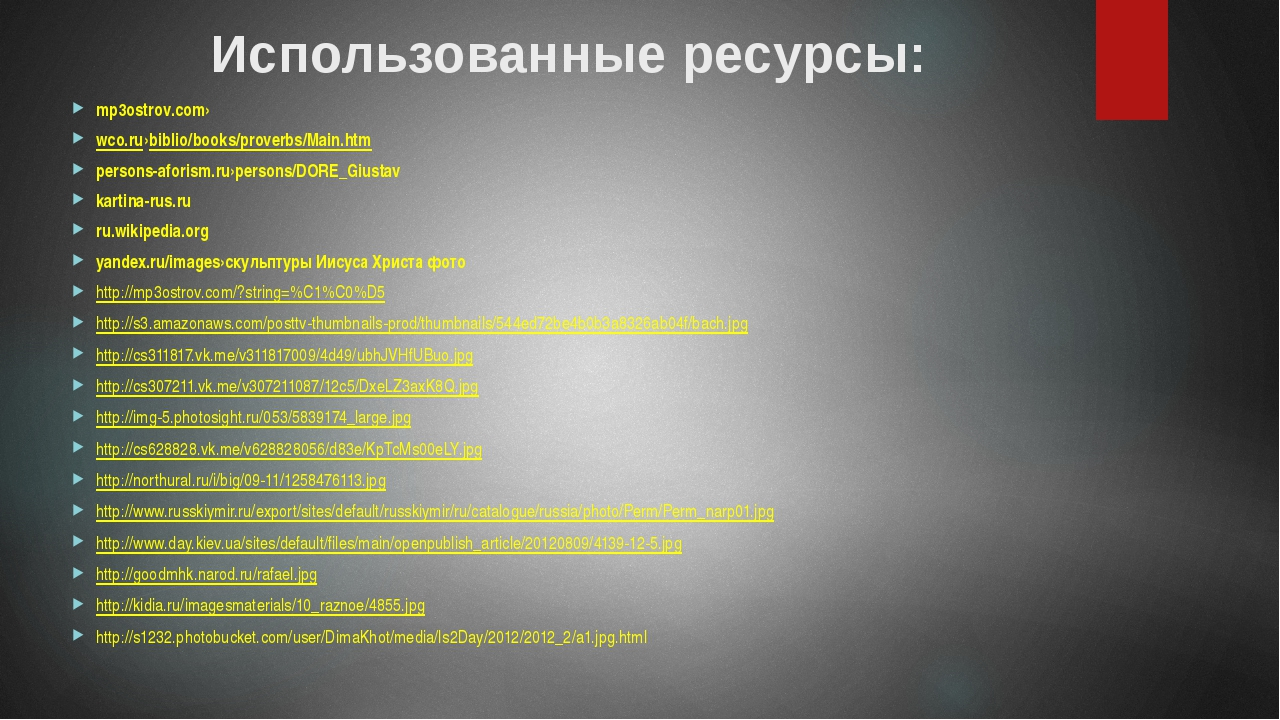 Использованные ресурсы: mp3ostrov.com› wco.ru›biblio/books/proverbs/Main.htm...
