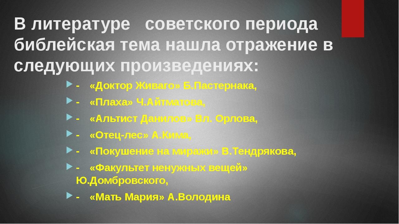 В литературе советского периода библейская тема нашла отражение в следующих п...