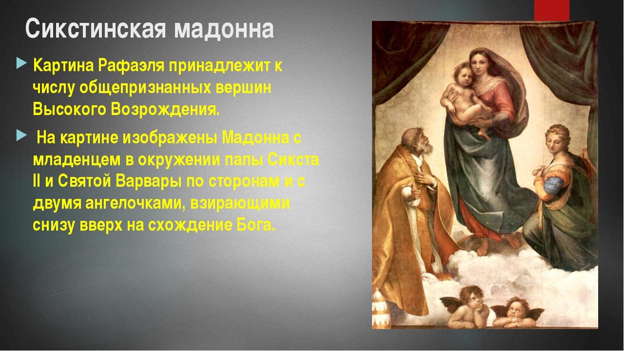 Сикстинская мадонна Картина Рафаэля принадлежит к числу общепризнанных вершин...