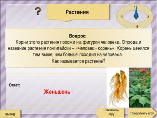 12 3 6 9 Ответ: Женьшень Растения Продолжить игру Закончить игру выход