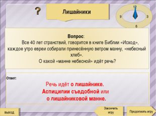 12 3 6 9 Ответ: Речь идёт о лишайнике. Аспицилии съедобной или о лишайниковой