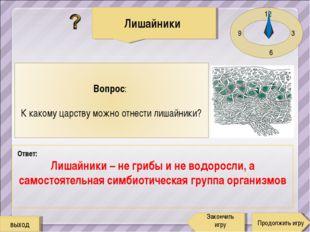 12 3 6 9 Ответ: Лишайники – не грибы и не водоросли, а самостоятельная симбио