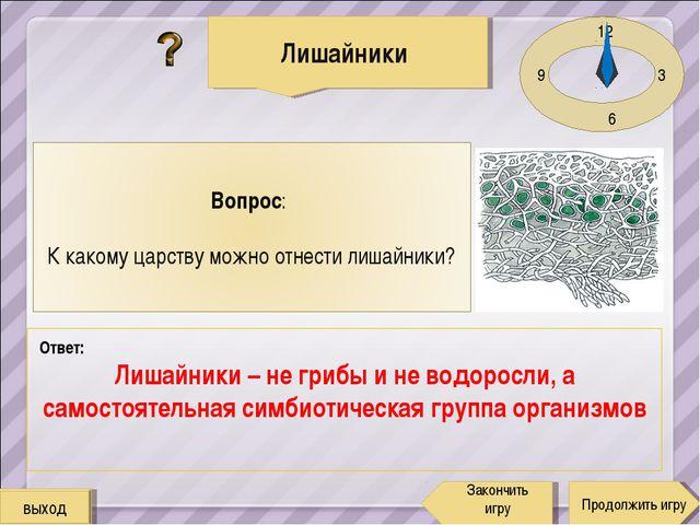 12 3 6 9 Ответ: Лишайники – не грибы и не водоросли, а самостоятельная симбио...