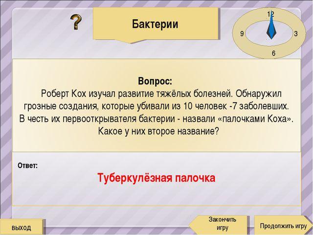 12 3 6 9 Ответ: Туберкулёзная палочка Бактерии Продолжить игру Закончить игру...