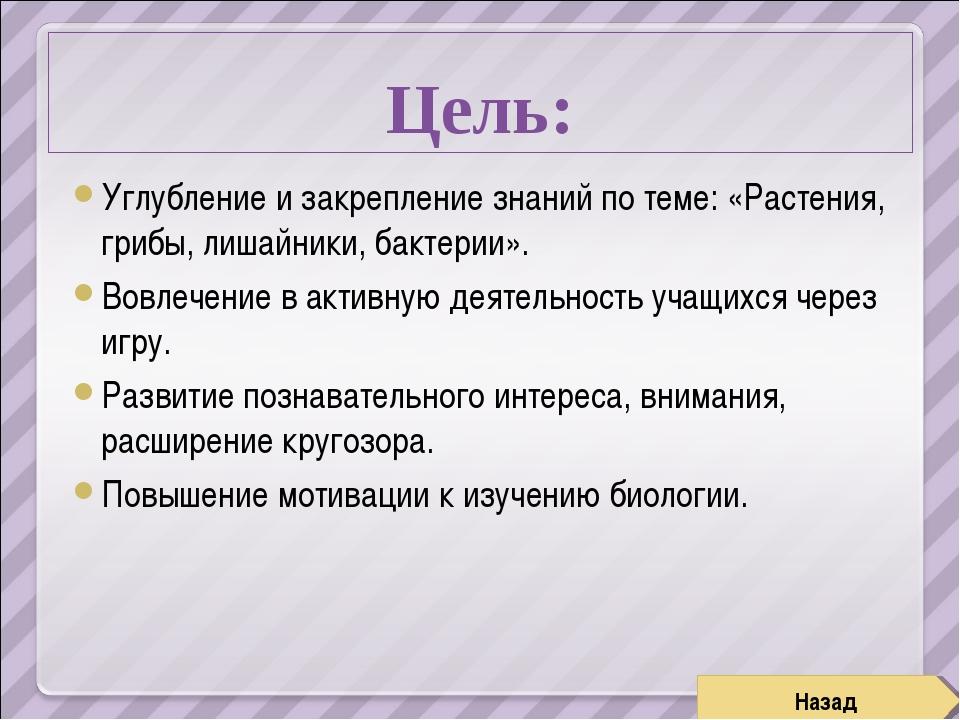 Цель: Углубление и закрепление знаний по теме: «Растения, грибы, лишайники, б...