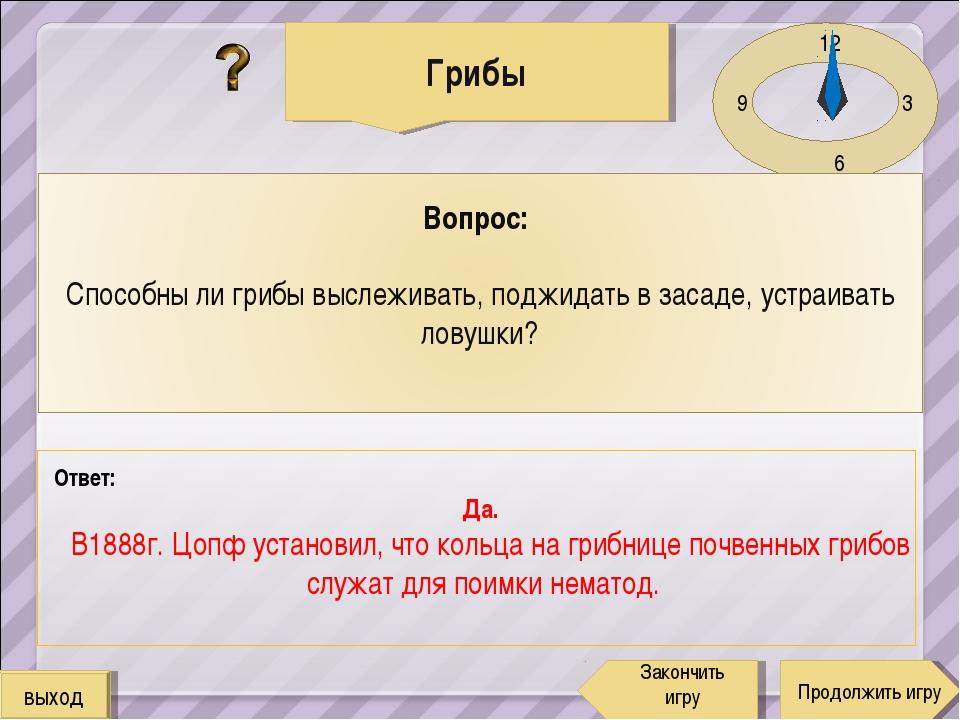 12 3 6 9 Ответ: Да. В1888г. Цопф установил, что кольца на грибнице почвенных...