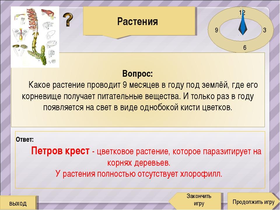 12 3 6 9 Ответ: Петров крест - цветковое растение, которое паразитирует на ко...