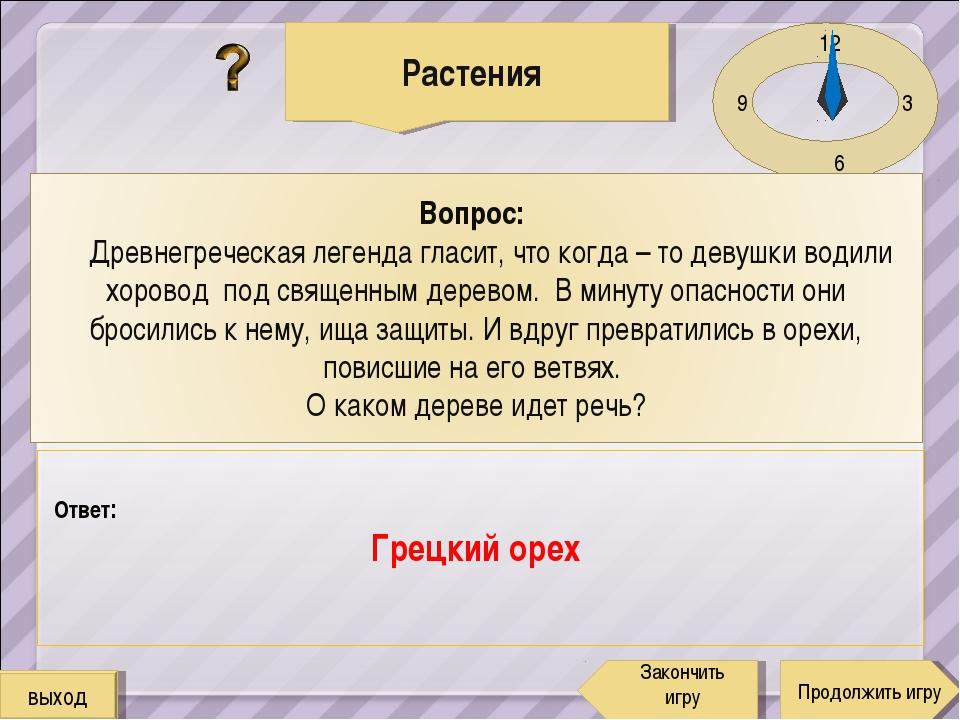 12 3 6 9 Ответ: Грецкий орех Растения Продолжить игру Закончить игру выход