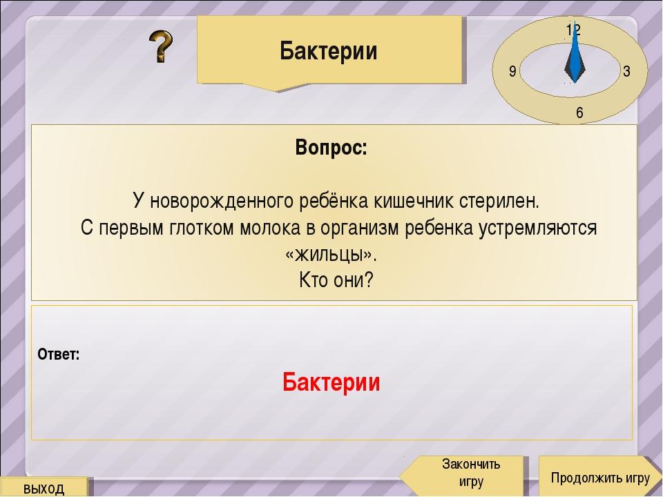 12 3 6 9 Ответ: Бактерии Бактерии Продолжить игру Закончить игру выход