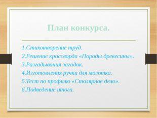 План конкурса. 1.Стихотворение труд. 2.Решение кроссворда «Породы древесины».