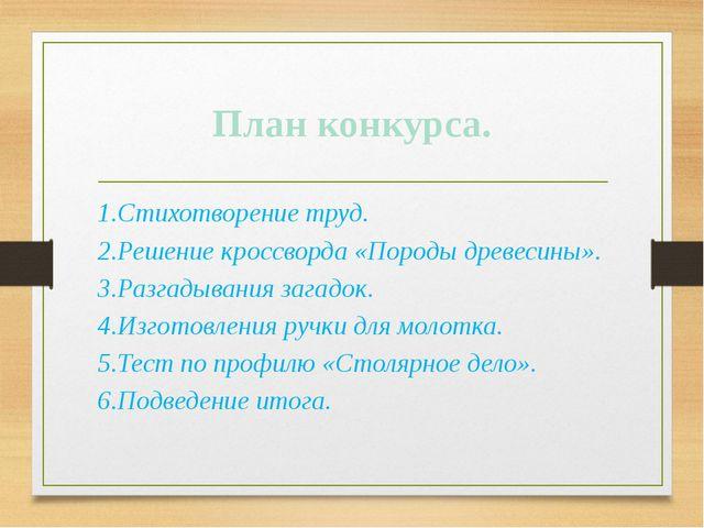 План конкурса. 1.Стихотворение труд. 2.Решение кроссворда «Породы древесины»....