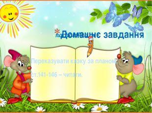 Домашнє завдання Переказувати казку за планом, ст.141-146 – читати.