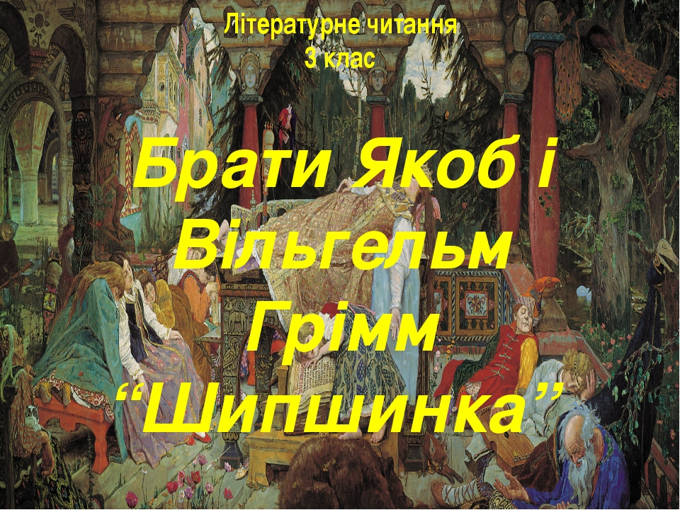 """Літературне читання 3 клас Брати Якоб і Вільгельм Грімм """"Шипшинка"""""""